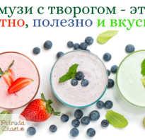 Смузи с творогом: рецепт, ингредиенты, особенности приготовления, фото