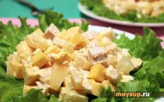 Классический салат «Дамский каприз» с курицей и ананасом