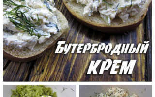 Как сделать бутербродный крем