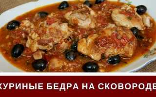 Куриные бедра на сковороде по рецепту с фото